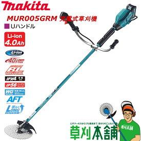 マキタ(makita) MUR005GRM 充電式草刈機 Uハンドル 40V4Ahバッテリ1本・充電器付