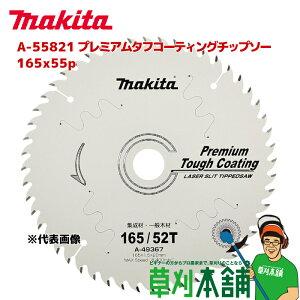 マキタ(makita) A-55821 プレミアムタフコーティングチップソー 外径:165mm 刃数:55P 高剛性タイプ