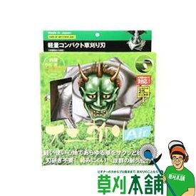 トヨチュー オニ斬り 緑 S1タイプ ED2995808