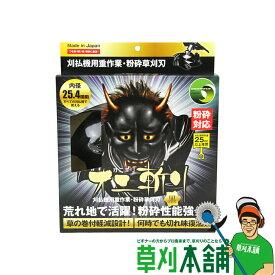 トヨチュ— オニ斬り 黒 JA ED2995809 外径220mm×厚さ1.4mm。 内径25.4mmすべての刈払機で使える