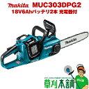 マキタ(makita) 充電式チェンソー MUC303DPG2 リヤハンドル 18V 6Ah バッテリ2本(18V+18V→36V)・充電器付 カラー/青