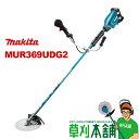 マキタ(makita) 充電式草刈機 MUR369UDG2 Uハンドル バッテリー×2個・充電器付