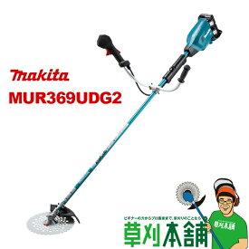 マキタ(makita) MUR369UDG2 充電式草刈機 Uハンドル 18V6Ahバッテリ2本・充電器付