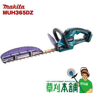 マキタ(makita) 充電式ヘッジトリマ360mm MUH365DZ