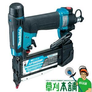 マキタ(makita) AF502HPM 高圧ピンタッカ(青) ピンネイル長:〜50mm