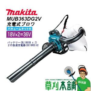 マキタ(makita) 充電式ブロワ MUB363DG2V バキュームキット付 バッテリー(BL1860B)2本 2口急速充電器(DC18RD)
