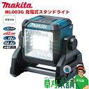 マキタ(makita) ML003G 充電式スタンドライト 40Vmax/18V/14.4V 本体のみ