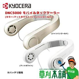 京セラ(KYOCERA) DNC5000 モバイルネッククーラー (カラー:マットホワイト/シャンパンゴールド)