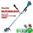 マキタ(makita) 充電式草刈機 MUR368UDCF Uハンドル 18V3Ahバッテリ2本 充電器付