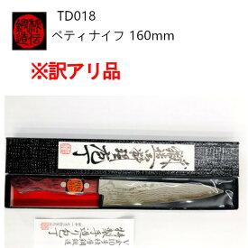 誠貴作 ペティナイフ 160mm TD018 積層V金10号 強化木柄