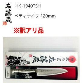 左藤蔵 ペティナイフ 120mm HK-1040TSH モリブデン鋼割込み