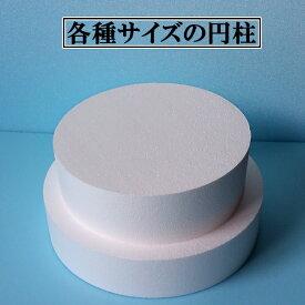 発泡スチロール円柱 直径200mm×長さ50mm 12個 中硬さ