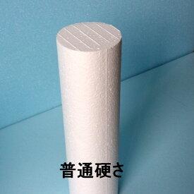 発泡スチロール円柱 直径150mm×長さ923mm 2個 普通硬さ