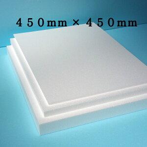 発泡スチロール板 8枚 普通硬さ 450mm×450mm×厚さ40mm