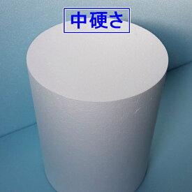 発泡スチロール円柱 直径500mm×長さ500mm 1個 中硬さ