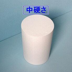 発泡スチロール円柱 直径400mm×長さ400mm 1個 中硬さ