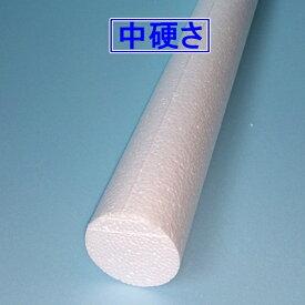 発泡スチロール円柱 直径100mm×長さ923mm 2個 中硬さ