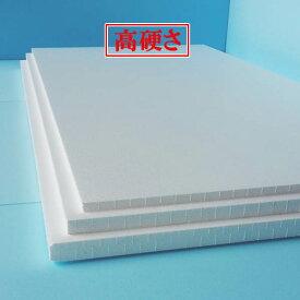 発泡スチロール 板 断熱材 1830mm×925mm×厚さ30mm 3枚 高硬さ