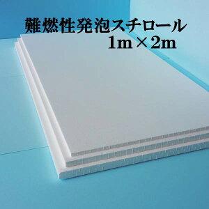 難燃性発泡スチロール板(住宅用建材) 1m×2m×60mm 2枚 中硬さ