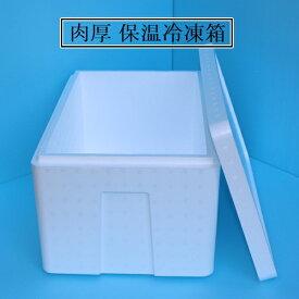 発泡スチロール 箱 肉厚 保温冷凍箱 クーラーボックス 大 34リッター 3個 550×350×285mm