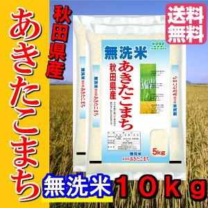【送料無料】無洗米新米26年産秋田県産あきたこまち10kg