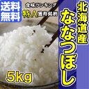 北海道米で今一番売れてます♪【特A米】28年産 北海道産ななつぼし5kg\食感も甘みも最高品質♪/