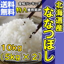 \食感も甘みも最高品質♪/28年産 北海道産ななつぼし10kg(5kg×2)【お米 10kg 送料無料 北海道 ななつぼし】【なな…