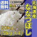 北海道米で今一番売れてます♪【特A米】28年産 北海道産ななつぼし(5kg×4)20kg\食感も甘みも最高品質♪/