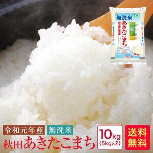 米 10kg 送料無料 無洗米 令和元年産 秋田あきたこまち(5kg×2)10kg
