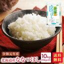 米 10kg 送料無料 令和元年産 北海道ななつぼし(5kg×2)10kg\食感も甘みも最高品質♪/【ななつぼし 10kg 送料無料…