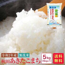 米 5kg 送料無料 無洗米 令和2年産 秋田あきたこまち5kg【23】