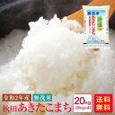 米 20kg 送料無料 無洗米 令和2年産 秋田あきたこまち(5kg×4)20kg【25】