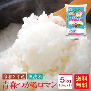 米 5kg 送料無料 無洗米 令和2年産 青森つがるロマン5kg 農薬節減米【16】