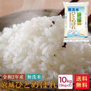 米 10kg 送料無料 無洗米 令和2年産 宮城ひとめぼれ(5kg×2)10kg【29】