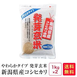 やわらかタイプ 発芽玄米 新潟コシヒカリ(1kg×2)2kg