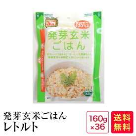 レトルトご飯 発芽玄米ごはん160g×36食入り【03】