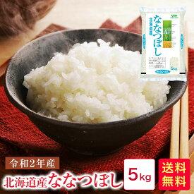 米 5kg 送料無料 令和2年産 北海道ななつぼし5kg【11】