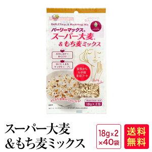 スーパー大麦&もち麦ミックス1.44kg(18g×2包×40袋)【503】※無くなり次第終了