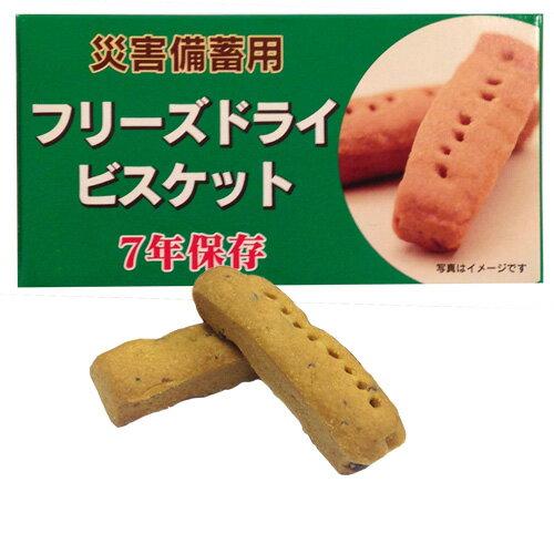 フリーズドライビスケット【チョコチップ】醗酵豆乳入り 保存期間7年 災害備蓄用 保存食、備蓄品、非常食に。