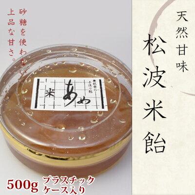 (ポイント2倍)じろ飴500g プラスチックケース 【ジロ飴】 【和菓子】 【ギフト】