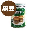 Life bread kuromame