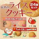 尾西のライスクッキー 24箱 いちご味 5年保存 特定原材料27品目不使用ノンアレルギークッキー災害備蓄用 保存食…