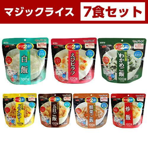 アルファ米 非常食 マジックライス サタケ 「新」7袋/保存期間5年以上!備蓄品・レジャー・登山に