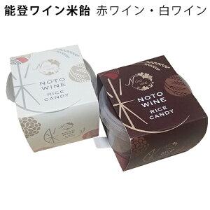 能登ワイン米飴 横井商店 能登ワイン コラボキャンディー 赤ワイン 白ワイン 能登 石川 名産 伝統菓子