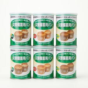 災害備蓄用パン 6缶セット【賞味期限:2026年4-5月】オレンジ、黒豆、プチベール(2個入り×6缶セット)【パンの缶詰】非常食、保存食、災害時、病床時などに