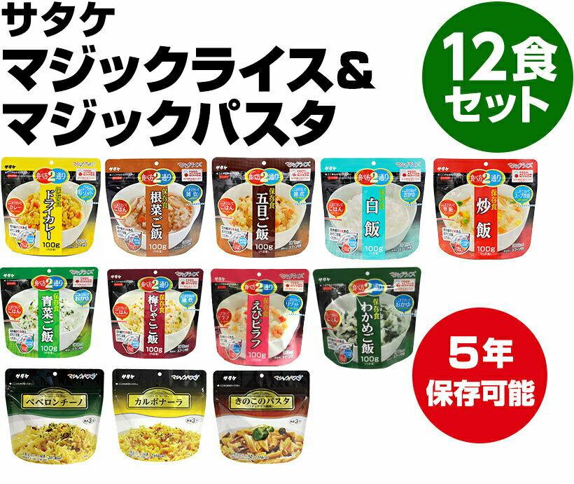 アルファ米 非常食 サタケマジックライス9種とマジックパスタ3個の4日分「新」12種セット。保存期間5年