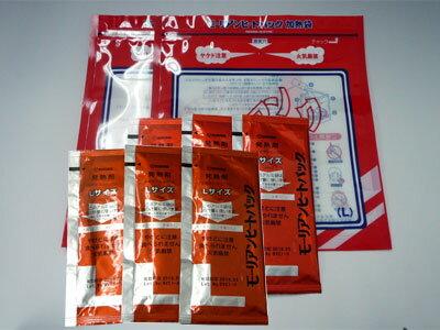 (送料無料)モーリアンヒートパック・専用加熱袋2&ハイパワー発熱剤6 セット(Lサイズ)【代引き不可・コンビニ受取不可・国際配送不可】