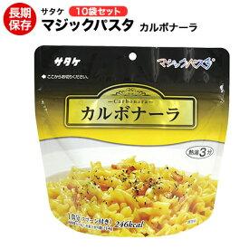 サタケ マジックパスタ(カルボナーラ)【10袋セット】アルファ麺。賞味期限2026年2月