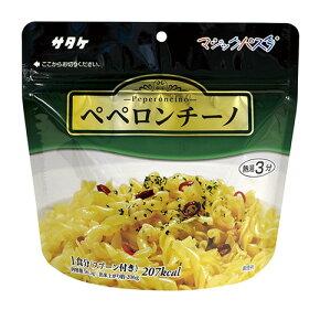 サタケ マジックパスタ【10袋セット】(ペペロンチーノ)アルファ麺 。2026年8月