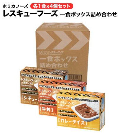 賞味期限2022年6月・レスキューフーズ 1食ボックス 3種詰め合せを4箱